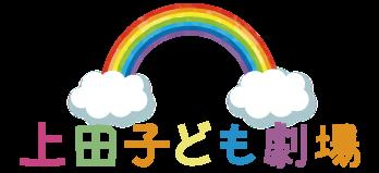 上田子ども劇場